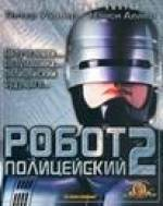 Get and dwnload crime genre muvy «RoboCop 2» at a tiny price on a high speed. Add your review on «RoboCop 2» movie or read thrilling reviews of another people.